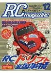 RC magazine  12月號2017