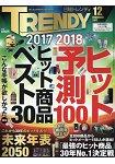 日經TRENDY 12月號2017