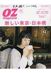 OZ magazine 12月號2017