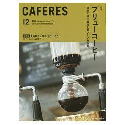 CAFERES 12月號2017