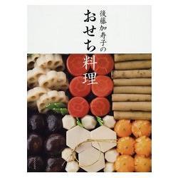 京都料理研究家後藤加壽子年菜料理