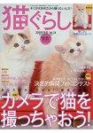 貓咪生活 12月號2017附貓咪明信片