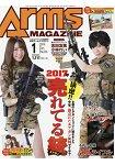 ARMS MAGAZINE 1月號2018附志田友美/小林玲海報.年曆