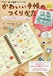 插畫家mizutama監修可愛手帳的書寫記錄方法附可愛印章組