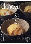 dancyu 美食指南 1月號2018