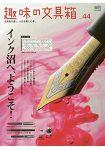趣味文具箱   Vol.44