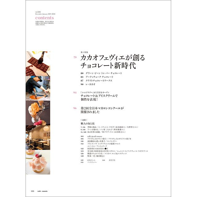cafe -sweets   咖啡廳甜點   Vol.185