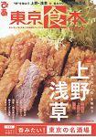 東京食本 Vol.2
