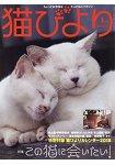 貓模樣寵物雜誌 1月號2018附2018年度貓咪年曆