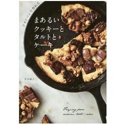 平底鍋製作餅乾.派點與蛋糕