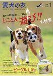愛犬之友 1月號2018附年曆