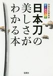 了解日本刀之美