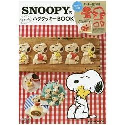 SNOOPY 史努比抱抱餅乾模型特刊附餅乾模型