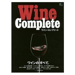 Wine Complete-紅酒大全