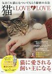 親親貓咪 LOVE LOVE -讓任性貓咪更親人的祕密方法