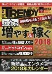 日經TRENDY 2月號2018