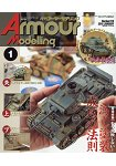 Armour Modelling 1月號2018