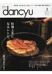 dancyu 美食指南 2月號2018