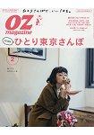 OZ magazine 2月號2018