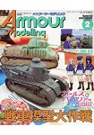 Armour Modelling 2月號2018