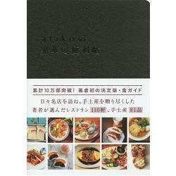 ariko的黑革便利帖美食指南