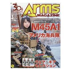 ARMS MAGAZINE 3月號2018附青山光海報.紙模標靶