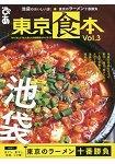 東京食本 Vol.3