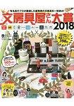 文具店大賞 2018年版