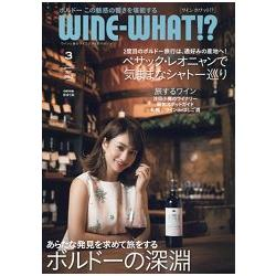 WINE WHAT!? 3月號2018