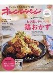 ORANGE PAGE飲食誌 3月2日/2018