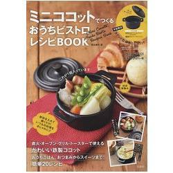 Mini Cocotte 法式家常菜食譜與迷你鑄鐵鍋特刊