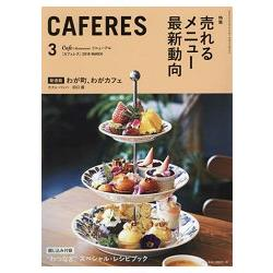 CAFERES 3月號2018