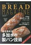 人氣麵包店話題技術與製作食譜-BREAD MAZAGINE