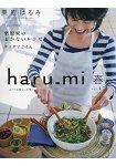 栗原Harumi的美味廚房 4月號2018