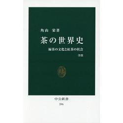 茶的世界史-綠茶文化與紅茶社會 修訂版