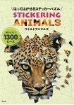 野生動物貼紙拼圖