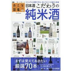 日本酒的執著-純米酒