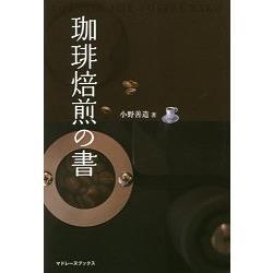 咖啡焙煎之書