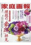 家庭畫報 5月號2018附熊貓香香貼紙