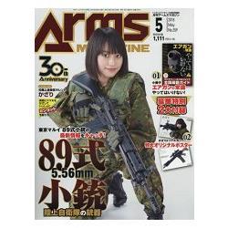 ARMS MAGAZINE 5月號2018附海報
