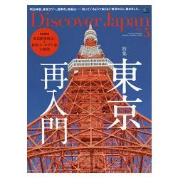 Discover Japan 5月號2018