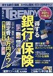 日經TRENDY 5月號2018