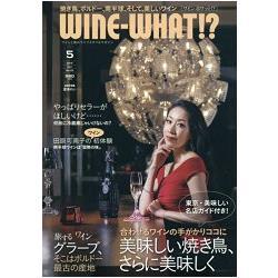 WINE WHAT!? 5月號2018