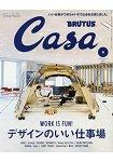 Casa BRUTUS  5月號2018