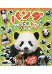 熊貓貼紙大圖鑑
