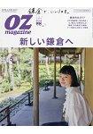OZ magazine 5月號2018
