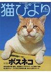 貓模樣寵物雜誌 5月號2018