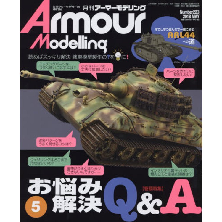 Armour Modelling 5月號2018