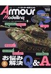 Armour Modelling 5月號2018