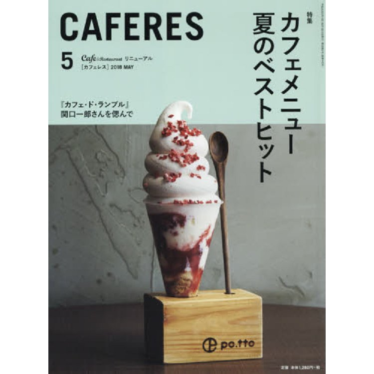CAFERES 5月號2018